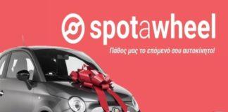 Spotawheel car | iTMunch